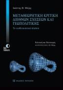 Μεταθεωρητική Κριτική Διεθνών Σχέσεων και Γεωπολιτικής. Το νεοθετικιστικό πλαίσιο, Σειρά: GéoCultures-Παπαζήσης, Αθήνα 2012