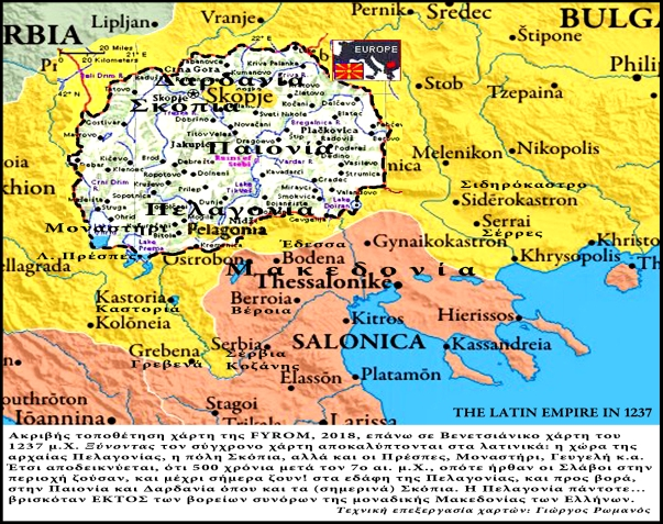 Πελαγονία-Δαρδανία-Σκόπια -γρφ επιμέλεια χαρτών Γιώργος Ρωμανός[179]